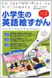 小学生の英語絵ずかん: しゃべるペン付き ([バラエティ])