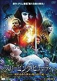 スリーピング・ビューティー [DVD]