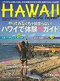 アロハエクスプレス no.114 特集:ハワイで体験・ガイド/コオリナ&カポレイ、大解剖! (Sony Magazines Deluxe)
