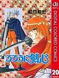 るろうに剣心―明治剣客浪漫譚― カラー版 20 (ジャンプコミックスDIGITAL)