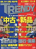 ��� TRENDY (�ȥ��ǥ�) 2009ǯ 11��� [����]