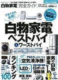 【完全ガイドシリーズ026】白物家電完全ガイド (100%ムックシリーズ)