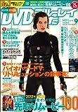 DVD&ブルーレイでーた 2012年 9月号 [雑誌]