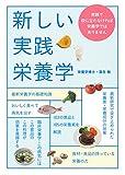 新しい実践栄養学