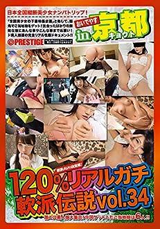120%リアルガチ軟派伝説 34 [DVD]