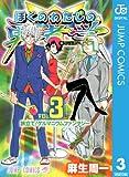 ぼくのわたしの勇者学 3 (ジャンプコミックスDIGITAL)