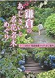 鎌倉のあじさいと名花名木めぐり