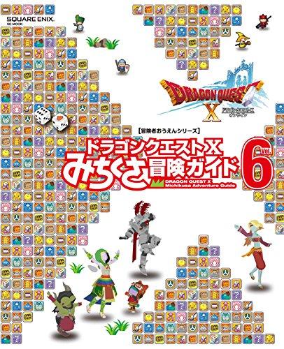 ドラゴンクエストⅩ みちくさ冒険ガイドVol.6