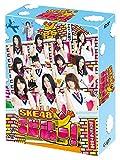 SKE48 エビショー!  DVD-BOX(初回限定)