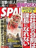 SPA!(スパ!) 2015年 8/4 号 [雑誌]