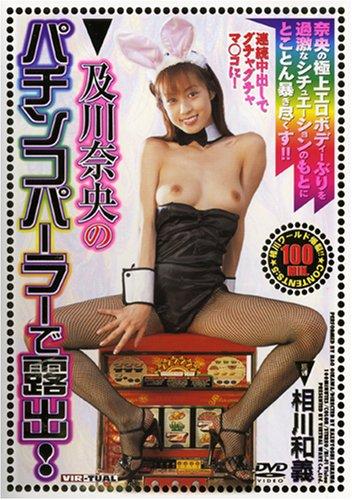 及川奈央のパチンコパーラーで露出! LOVD-002 [DVD]