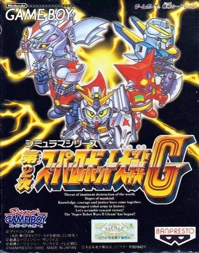 2nd Super Robot Wars