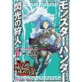 モンスターハンター 閃光の狩人(5) (ファミ通クリアコミックス)