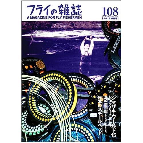 フライの雑誌 108(2016初夏号): 特集1◎シマザキ・ワールド15 レッドアイリーチから30年 島崎憲司郎 Kenshiro Shimazaki 2年ぶりのシマザキ・ワールド最新版。注目の[Shimazaki Flies]プロジェクト経過報告と2016シマザキフライ 特集2◎日本の[スチールヘッド] 夢の魚を追いかける仲間たちの熱いストーリー ニジマスよ、海を目指せ|優しき水辺 斉藤ユキオ since1989 連載100回記念アーカイブ 後篇