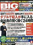 BIG tomorrow (ビッグ・トゥモロウ) 2014年 06月号 [雑誌]