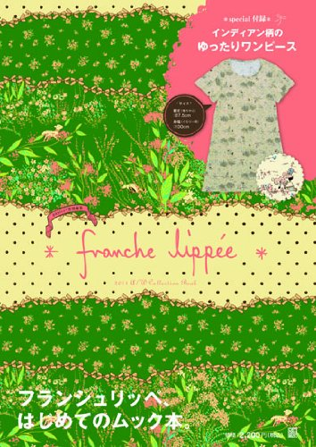 papier*特別編集 franche lippee 2011 Autumn/Winter Collection Book