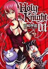 宮崎摩耶の人気漫画「Holy Knight」のOVA化が決定!