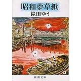 昭和夢草紙 (新潮文庫)