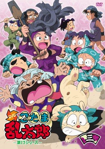 TVアニメ「忍たま乱太郎」DVD 第17シリーズ 三の段