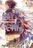 血翼王亡命譚 (3) —ガラドの夜明け— (電撃文庫)