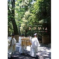 お伊勢さん〜伊勢神宮式年遷宮〜完全版BOX