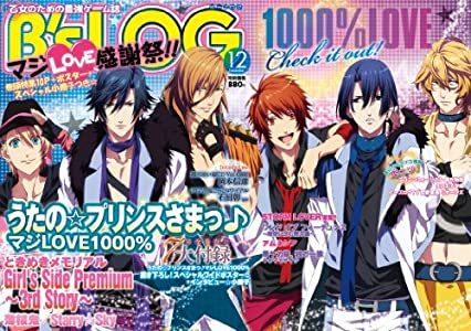 B's-LOG 2011年12月号[雑誌]