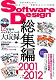 Software Design �?�� ��2001~2012��