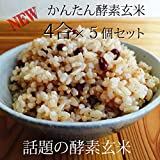 【5個セット】【単品価格より25%OFF!】かんたん酵素玄米4合