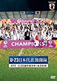 ���v���c�@�l ��{�T�b�J�[����I�t�B�V����DVD U-23 ��{��\�����^ AFC U-23�I�茠�J�^�[��2016(���I�f�W���l�C���I�����s�b�N2016�E�A�W�A�ŏI�\�I)[PCBG-11254][DVD]
