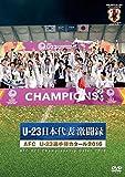 公益財団法人 日本サッカー協会オフィシャルDVD U-23 日本代表激闘録 AFC U-23選手権カタール2016(リオデジャネイロオリンピック2016・アジア最終予選) ランキングお取り寄せ