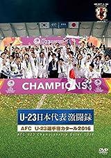 AFCU-23選手権カタール2016