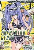 月刊 COMIC BLADE (コミックブレイド) 2009年 08月号 [雑誌]
