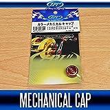 【ZPI】 カラーメカニカルキャップ MCS04 (15アルデバラン,16アルデバランBFS XG用) レッド