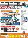 ニコニコ動画を200%楽しむ本 (アスペクトムック) (アスペクトムック)