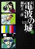 電波の城(4) (ビッグコミックス)