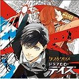 ダブルクロスThe 3rd EditionドラマCD・デイズ