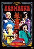 アルスマグナLIVE TOUR 2016 炎夏祭~SAMBA CARNAVAL~ [DVD]