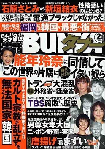 実話BUNKAタブー 2017年 02 月号