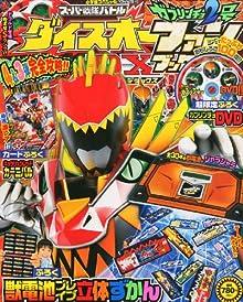 スーパー戦隊バトル ダイスオーDXファンブック ガブリンチョ2号 (小学館スペシャル10月号増刊)