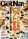 GET Navi (ゲットナビ) 2010年 02月号 [雑誌]