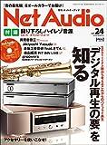 Net Audio(ネットオーディオ) 2016年 12 月号