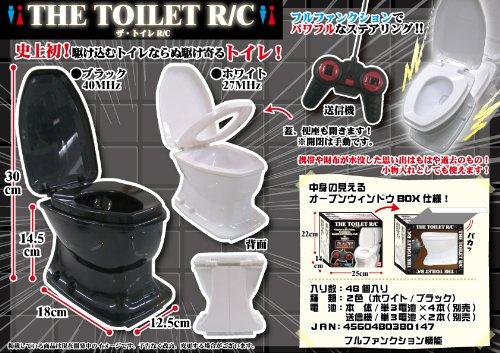 おもしろラジコン ザ・トイレ ホワイト