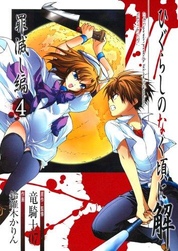 ひぐらしのなく頃に解 罪滅し編 4 (ガンガンコミックス)