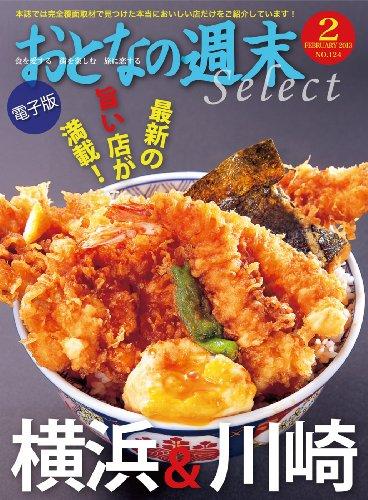 おとなの週末セレクト「横浜&川崎」〈2013年2月号〉