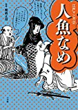 江戸マンガ 2 人魚なめ: 妖怪大集合