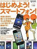 オーシャンズ増刊 はじめよう!スマートフォン 2011年 06月号 [雑誌]