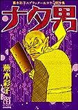 蕪木彩子スプラッター&ホラー作品集 ナタ男 (ホラーM)