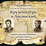 Velikie moreplavateli. Kruzenshtern i Lisjanskij | Nikolaj Chukovskij