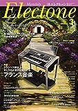 月刊エレクトーン 2016年3月号