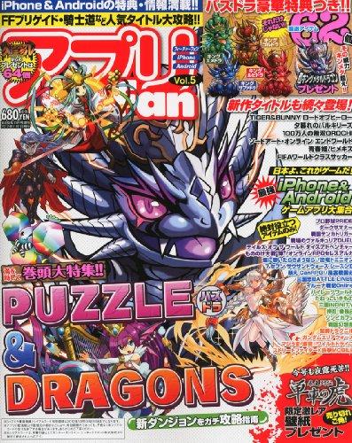 アプリFan (ファン) Vol.5 2012年 11月号 [雑誌]